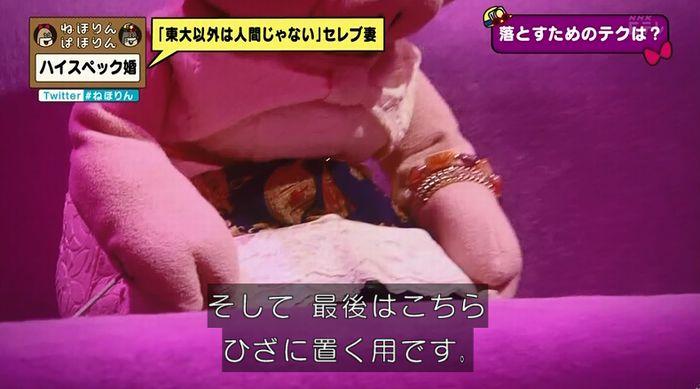 ねほりんぱほりんのキャプ156