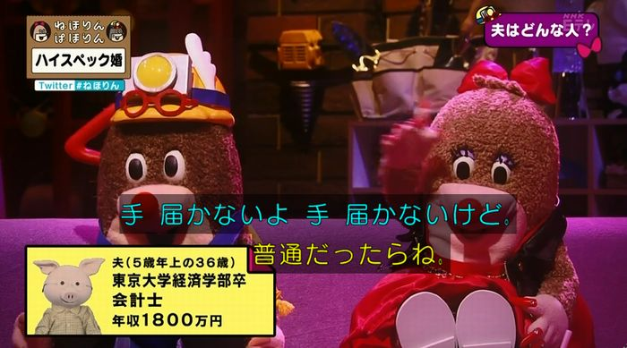 ねほりんぱほりんのキャプ32