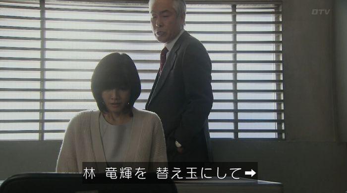 ナオミとカナコ 10話のキャプチャ94