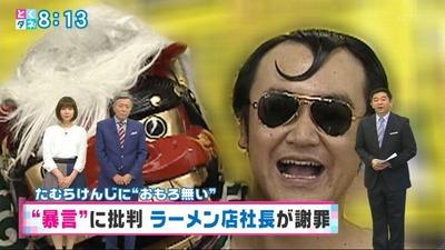 「【実況】たむけんを批判した「麺家いさむ」の社長がテレビ出演wwwwwww」という記事の見出し画像