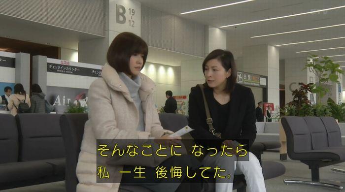 ナオミとカナコ 10話のキャプチャ358