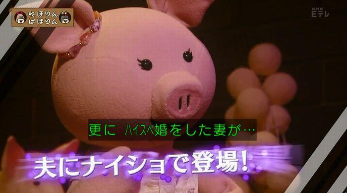 ねほりんぱほりんのキャプ8