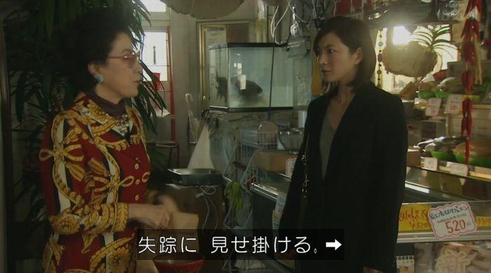 ナオミとカナコ 10話のキャプチャ48