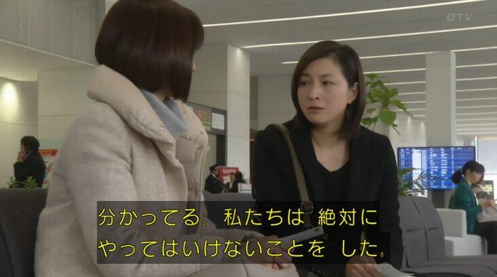 ナオミとカナコ 10話のキャプチャ362