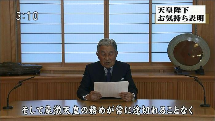 ニュース「天皇陛下お気持ち表明」 2016/08/08のキャプ105