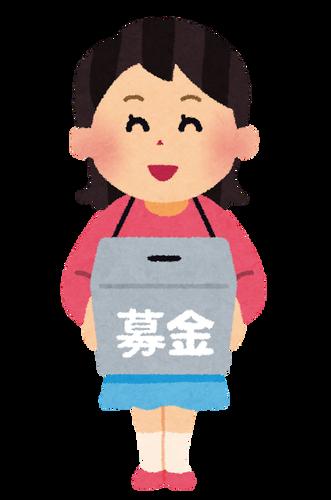【朗報】ヒカキン募金 、2億円突破