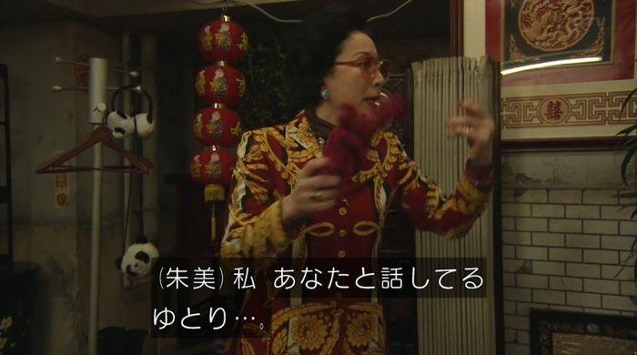 ナオミとカナコ 10話のキャプチャ216