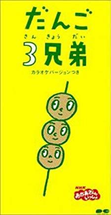 だんご三兄弟とかいう一世を風靡した曲www