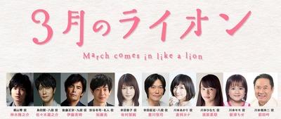 【実写映画】「3月のライオン」出演者に有村架純、蔵之介、伊藤英明、加瀬亮、トヨエツら豪華俳優陣が参戦!!の画像