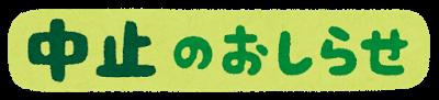 【悲報】巨人が西武との練習試合中止を急きょ発表 午後2時東京ドームで開始予定