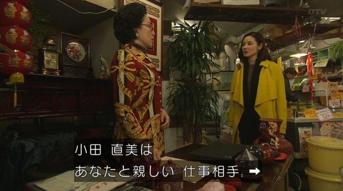 ナオミとカナコ 10話のキャプチャ219