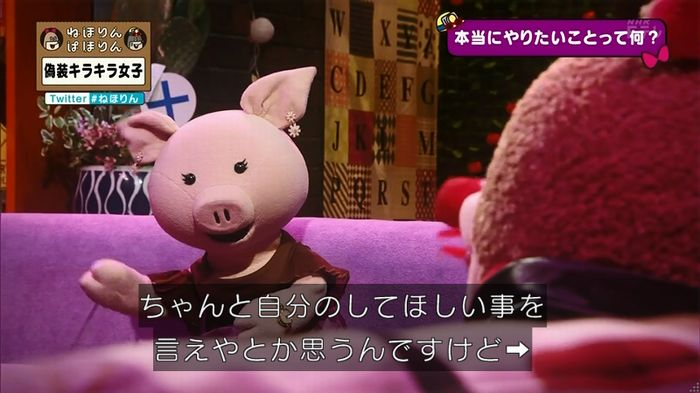 ねほりんぱほりんのキャプ246