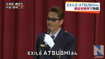atsushi_exile