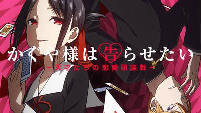 【朗報】アニメ「かぐや様は告らせたい」の3期制作が決定!