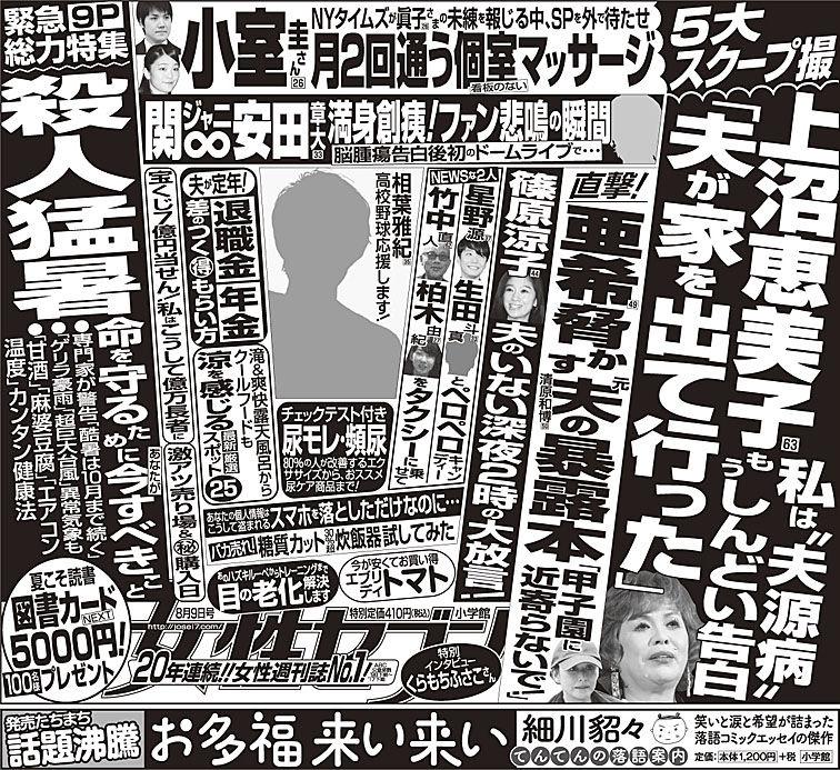 【ファッ!?】AKB柏木由紀が竹中直人と不倫!?wwwwwww