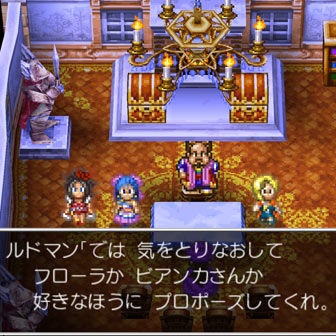 dragon-quest-5-marriage-336