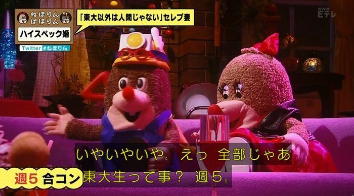 ねほりんぱほりんのキャプ82