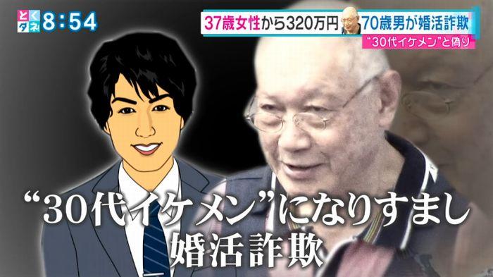 【悲報】37歳まんさん、70歳ジジイの結婚詐欺に引っかかり320万円騙し取られる