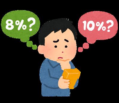 【悲報】日本人「欧米の消費税って20なのか!日本でよかった!」 イギリス人「…w」