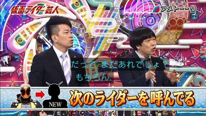 アメトーーク!「仮面ライダー芸人」のキャプ9