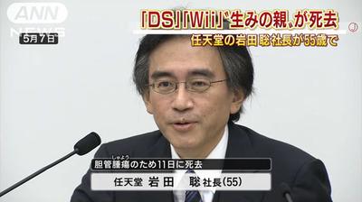 0329_Nintendo_Iwata_Satoru_shikyo_201507_01