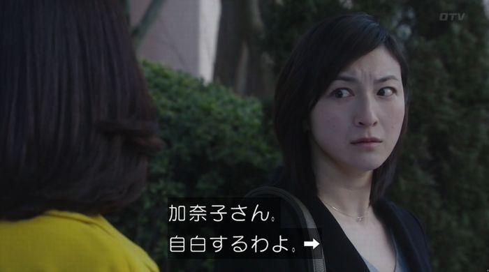 ナオミとカナコ 10話のキャプチャ9