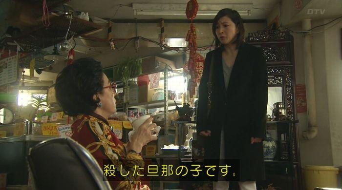 ナオミとカナコ 10話のキャプチャ72