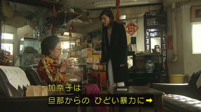 ナオミとカナコ 10話のキャプチャ68