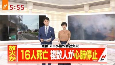 「【京アニ火災】死者16人に」という記事の見出し画像