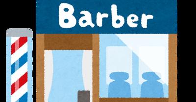 【東京】休業要請で理髪店に大行列→全理連「誤解しないで!床面積100平方メートル以下のお店は休業要請対象外だから!」