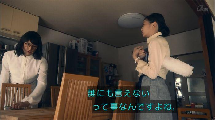 家政夫のミタゾノ 2話のキャプ218