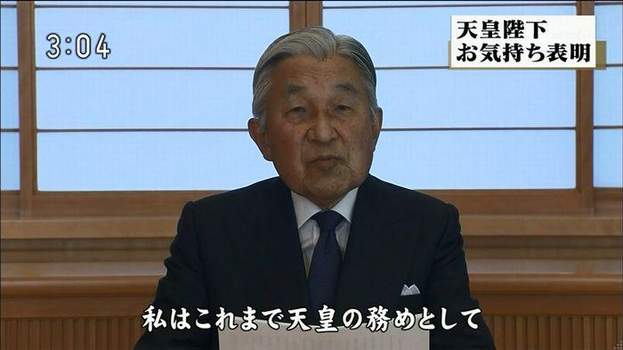 ニュース「天皇陛下お気持ち表明」 2016/08/08のキャプ48