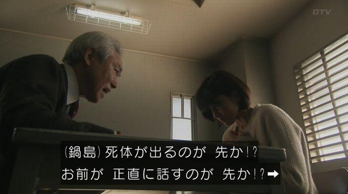 ナオミとカナコ 10話のキャプチャ126