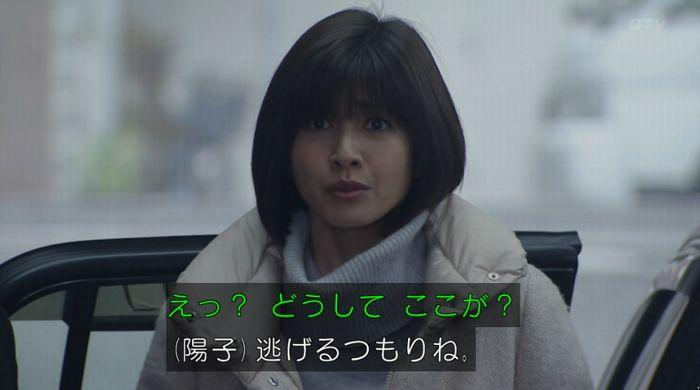 ナオミとカナコ 10話のキャプチャ259