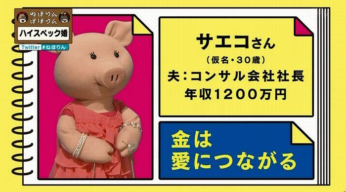 ねほりんぱほりんのキャプ359