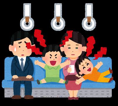 train_meiwaku_family