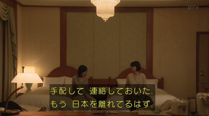 ナオミとカナコ 10話のキャプチャ239