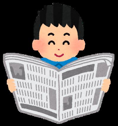 教師「授業で使う新聞持ってきたか?」ワイ「朝日新聞」あっくん「産経新聞」