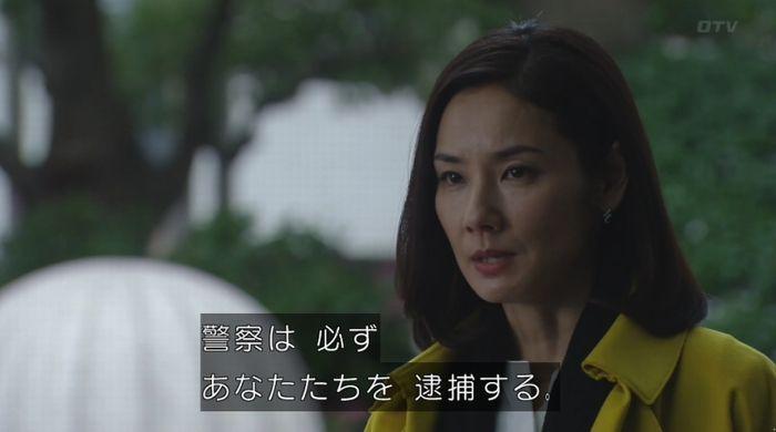 ナオミとカナコ 10話のキャプチャ262