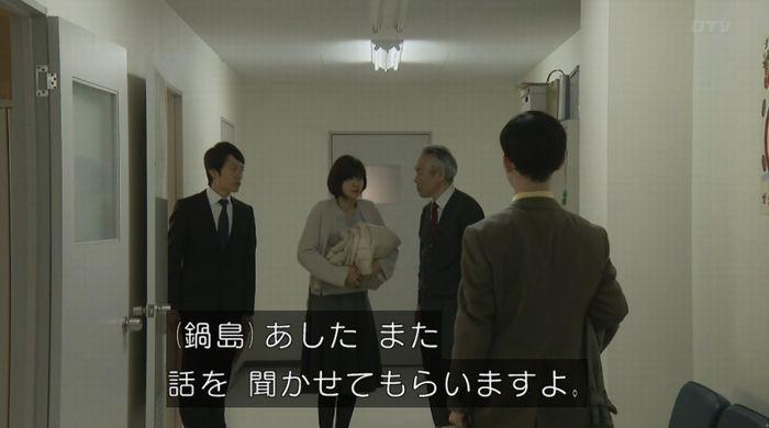 ナオミとカナコ 10話のキャプチャ139
