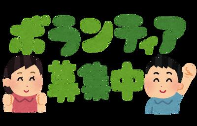 東京五輪、無償で医者200人募集へwww1日9時間勤務を数日間従事が条件wwwww