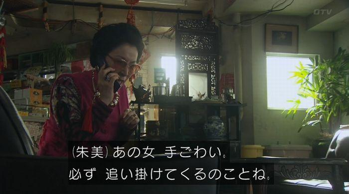 ナオミとカナコ 10話のキャプチャ266