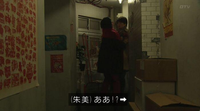 ナオミとカナコ 10話のキャプチャ204