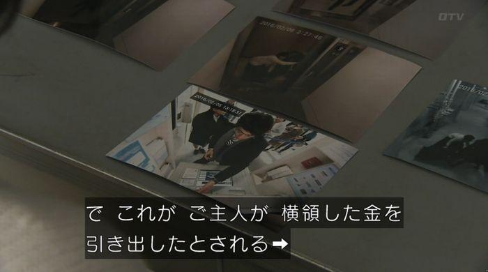ナオミとカナコ 10話のキャプチャ58