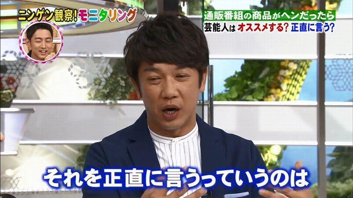 モニタリング!「藤田ニコル通販ドッキリ」のキャプ7