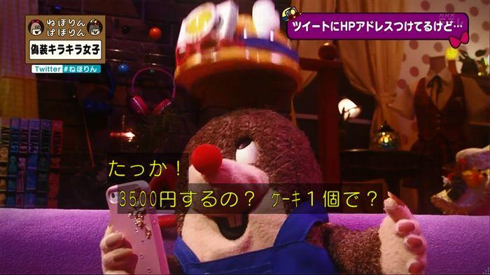 ねほりんぱほりんのキャプ136