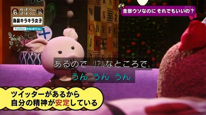ねほりんぱほりんのキャプ368