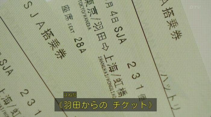 ナオミとカナコ 10話のキャプチャ313
