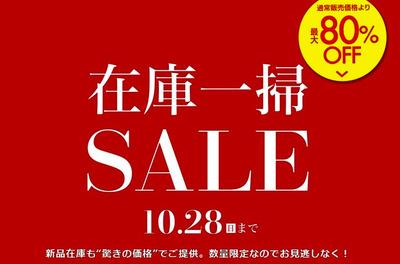 【悲報】大塚家具、最大80%OFFの大セールを実施中