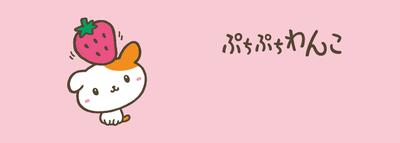 puchipuchiwanko_c